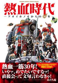 Simamoto30_cover640_2
